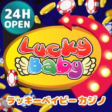 ラッキーベイビーカジノのバナー