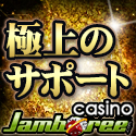 日本語サポート完備のカジノジャンボリー